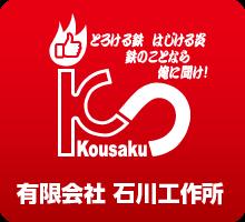 有限会社石川工作所