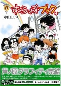 すくらっぷ・ブックの復刻版(amazon)