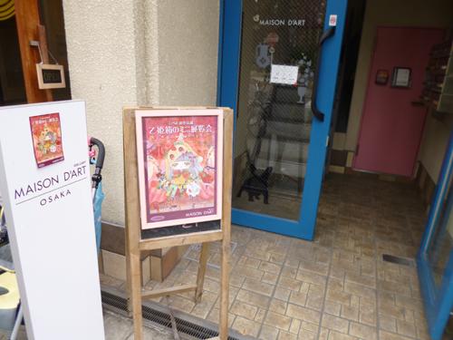 2016年 乙姫箱のミニ展覧会(ギャラリーメゾンダール(大阪))