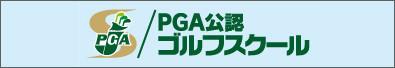 日本プロゴルフ協会公認ゴルフスクール