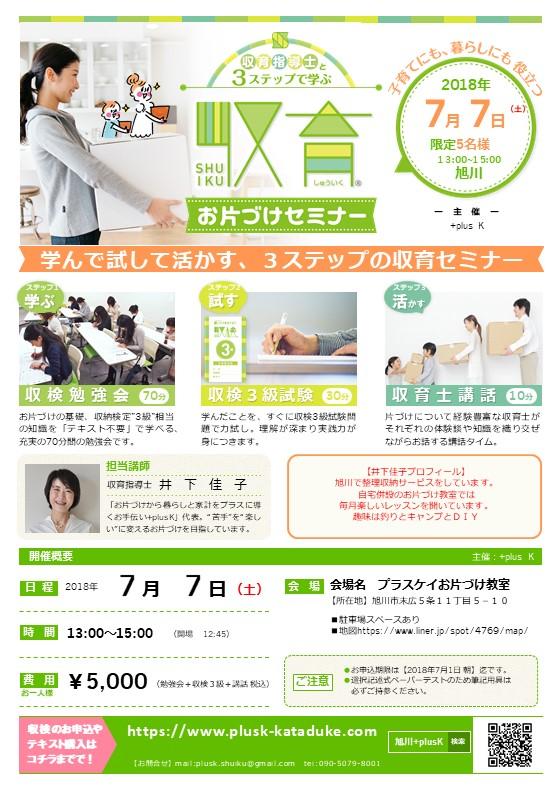日本収納検定協会 収検 旭川 整理収納アドバイザー
