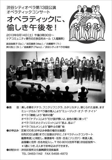 第十三回公演オペラティックコンサートちらし