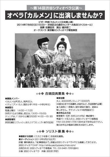 第十四回公演「カルメン」合唱団員募集のお知らせ