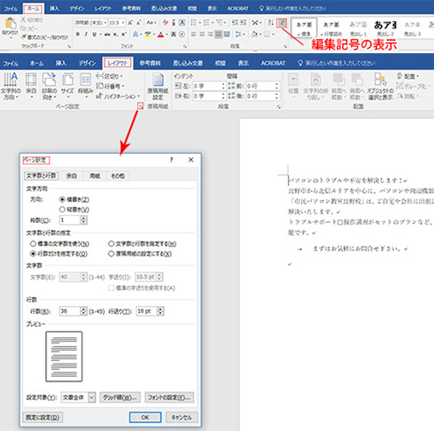 編集記号の表示とページ設定