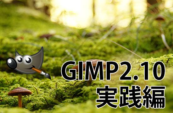 GIMP2.10実践編講座