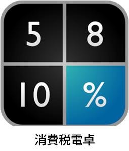 消費税電卓アプリ