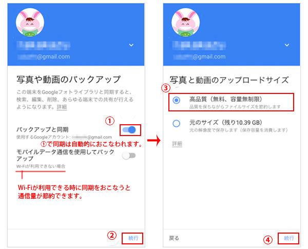 Googleフォトアプリの設定