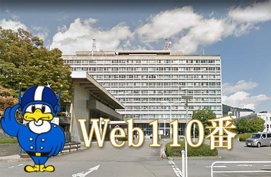 Web110番