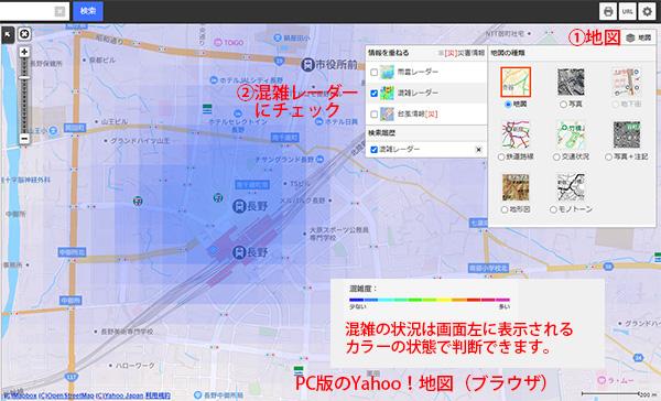 PC版のYahoo!地図(Webブラウザ)