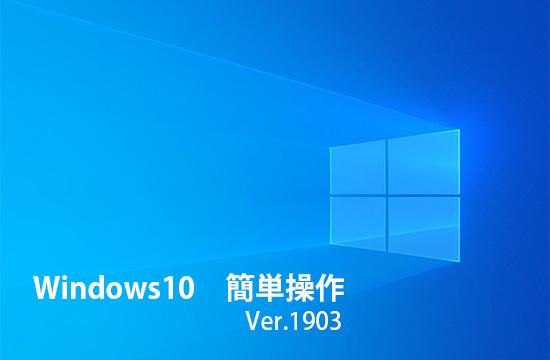 Windows10の簡単操作
