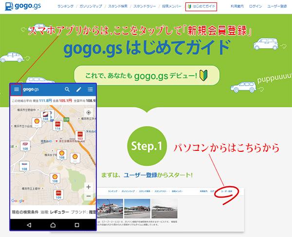 gogo.gsの会員登録