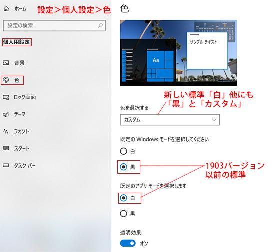Windows全体への色の設定