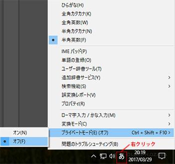 Windows10プライベートモード機能