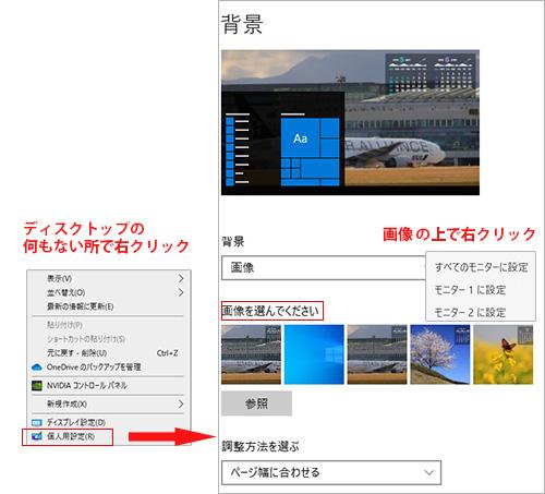Windows10で別々に背景を設定する