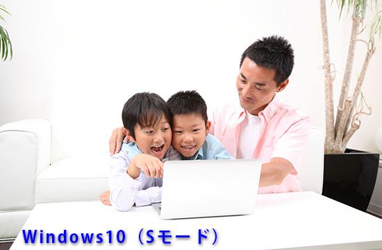 Windows10(Sモード)