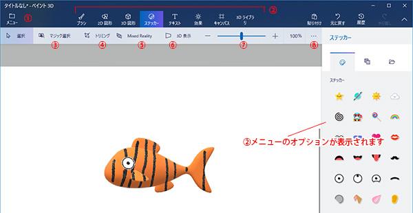 ペイント3Dの画面