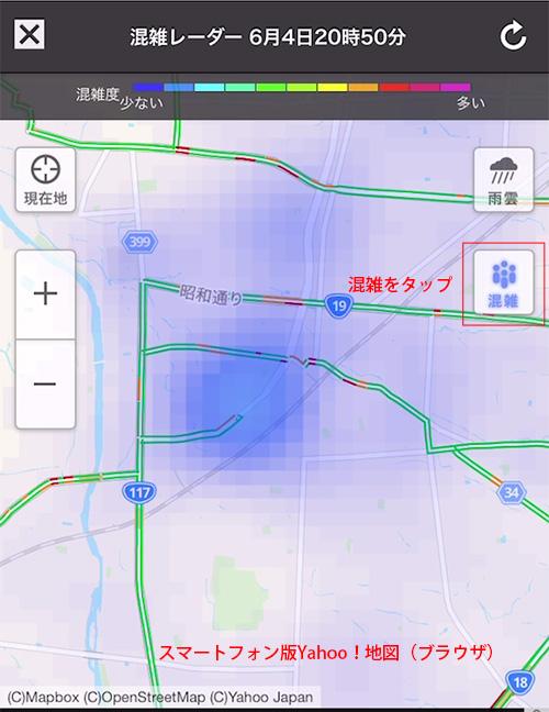 スマートフォン版のYahoo!地図(Webブラウザ)