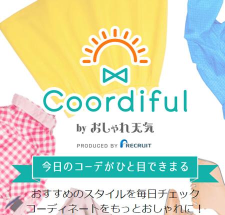Coordifulアプリ