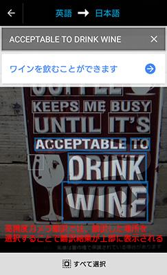 高精度カメラ翻訳