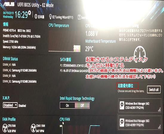 BIOSで起動ディスク順位を変更