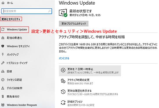 Windows10更新を一時停止