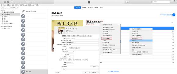 iTunesでの編集