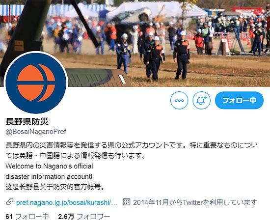 Twitter 長野県防災