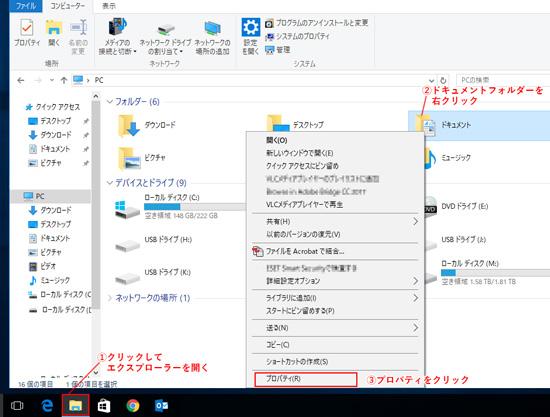 ドキュメントファイルの移動1