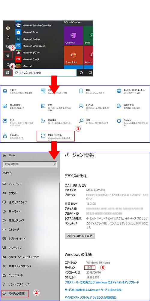 Windows10バージョン確認