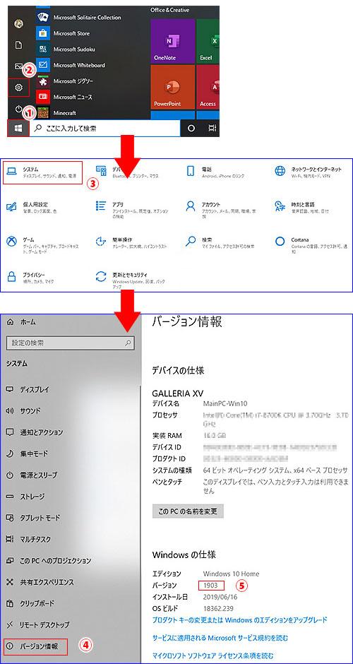 Windows10のバージョンを確認する