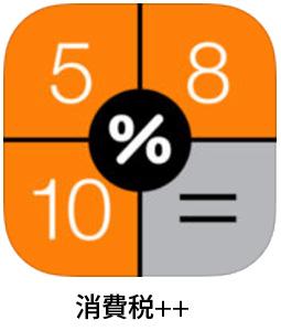 消費税++アプリ