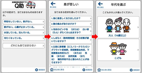 Q助の選択画面