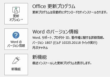 Officeのバージョンとビルド番号