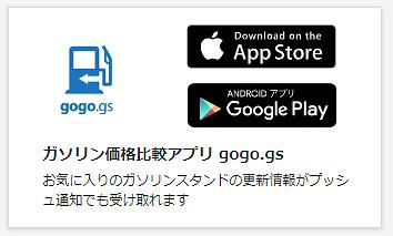 gogo.gsスマホアプリ