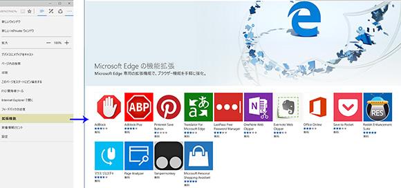 Microsoft Edgの機能拡張