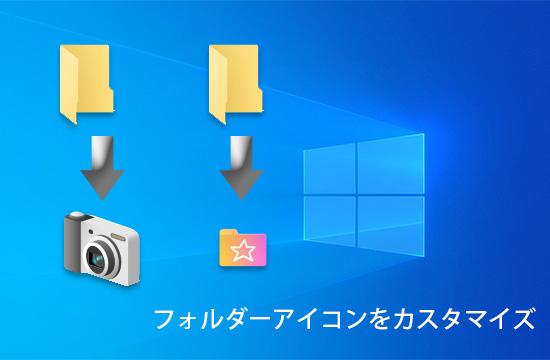folderアイコンをカスタマイズ