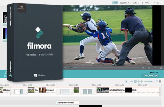 Filmora(フィモーラ)で簡単動画編集