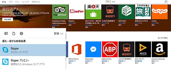 Windowsアプリ
