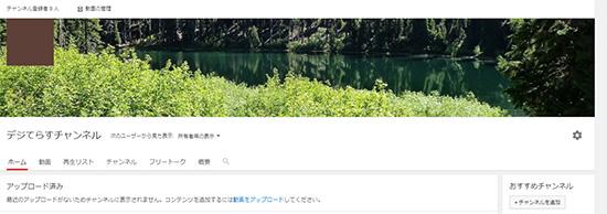 YouTubeのチャンネルについて