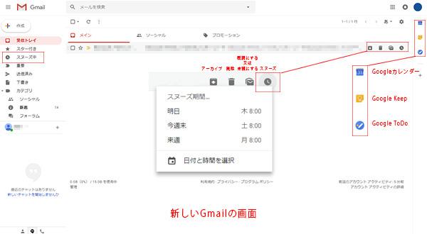 新しいGmailの画面