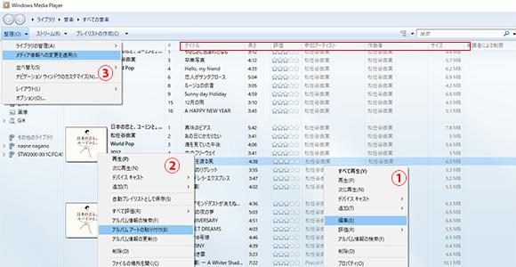 Windows Media Playerでの編集