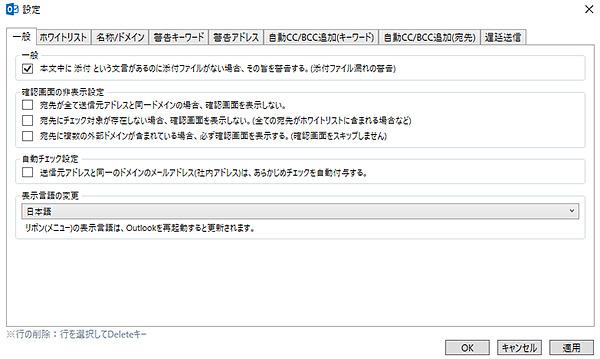 「おかん for Outlook」の機能