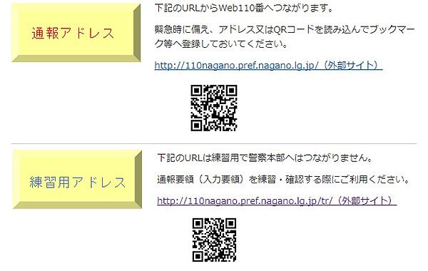 Web110番のURL