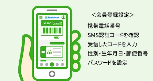 ファミペイアプリの登録設定