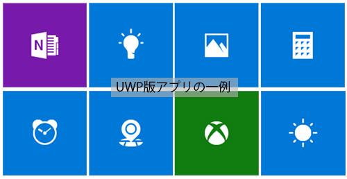 UWPアプリの一例