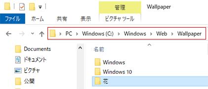 Windows10初期設定の背景画像の場所