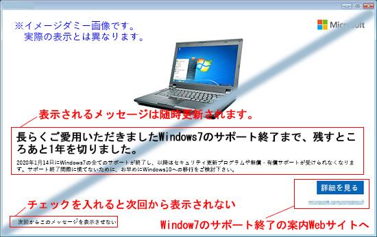 Windows7サポート終了の案内が表示される