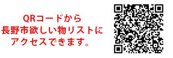 長野市、災害支援「ほしい物リスト」QRコード