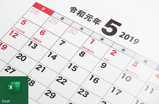 Excelで令和元年と表示する方法