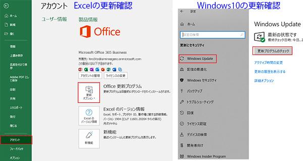 Excel・Windows10の更新確認について